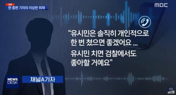 '윤석열 최측근' 검사장, 채널A와 유착해 유시민 겨냥?…