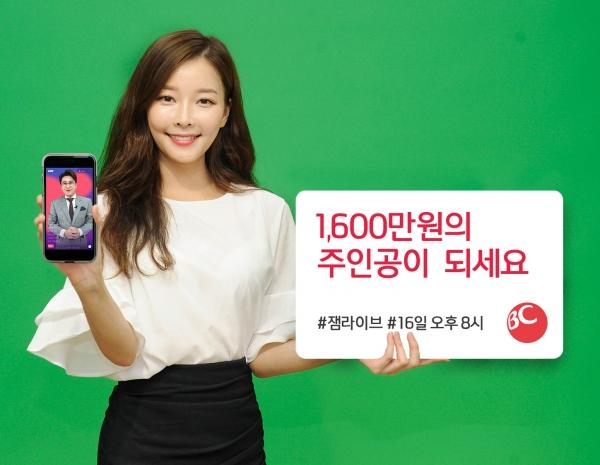 BC카드, 잼라이브서 생방송 퀴즈쇼… 총 상금 1600만원