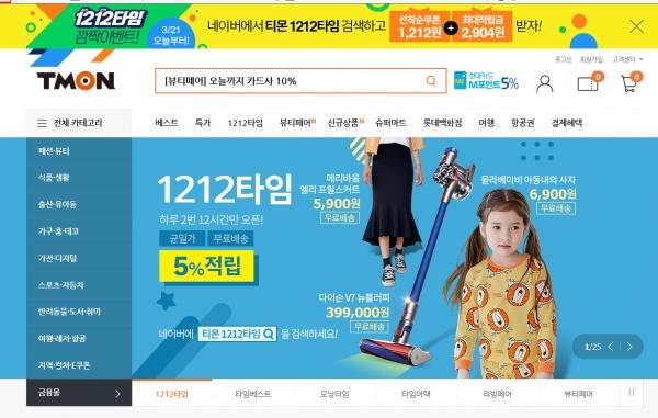 티몬1212타임,인기있는 상품 구매 어려워...살 수 있는 방법은