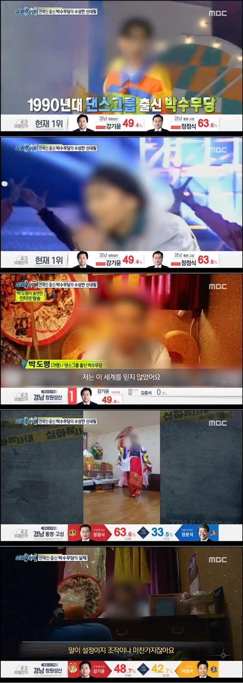연예인출신 박수무당 박도령, 90년대 아이돌 멤버