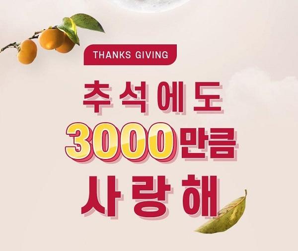 '아이언맨 LED 마스크' 따뜻한 '3000만큼 사랑해 기부' 이벤트 진행