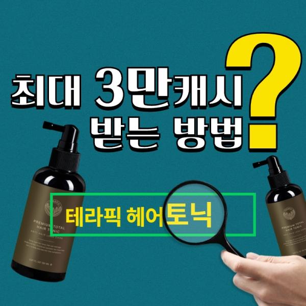 블랙프라이데이 '테라픽 헤어토닉 9900원' 할인, 카카오페이지 퀴즈 정답은?