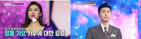 미스트롯 송가인 홍자 VS 미스터트롯 임영웅 영탁등  '아는 형님' 출연