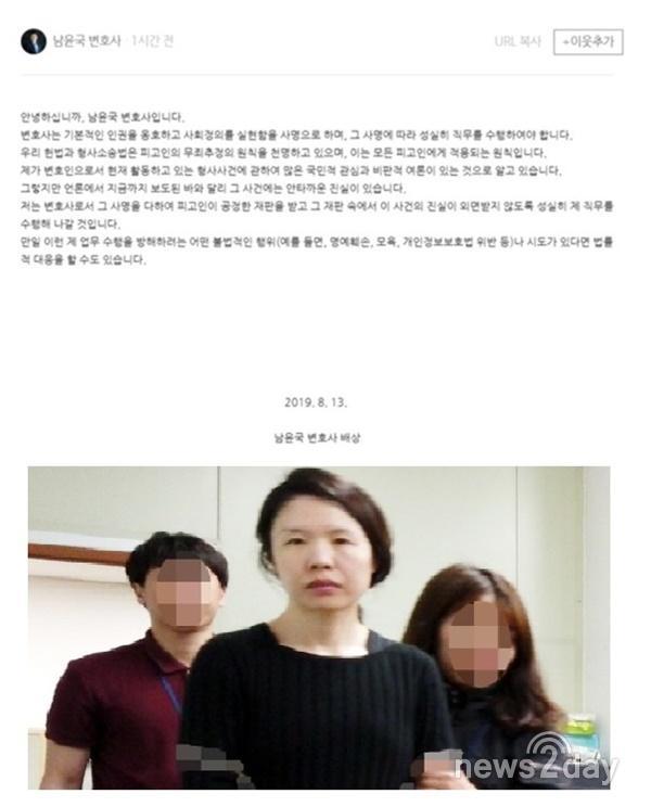 """남윤국 변호사 """"고유정 사건, 언론보도와 다른 진실 있어"""".. 입장문 내용 보니"""
