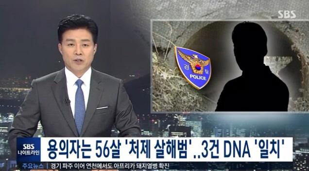 '화성 연쇄살인사건' 유력 용의자 이춘재 누구?.. '청주 처제살인사건' 무기징역수