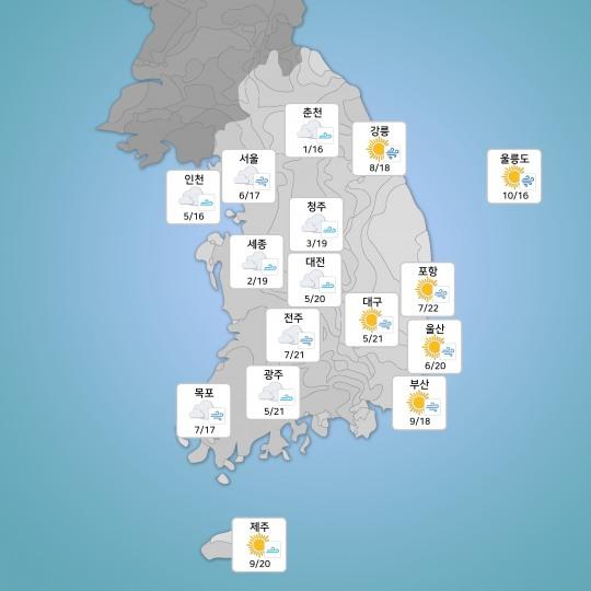 [내일(13일) 날씨] 전국 지역별 날씨 예보