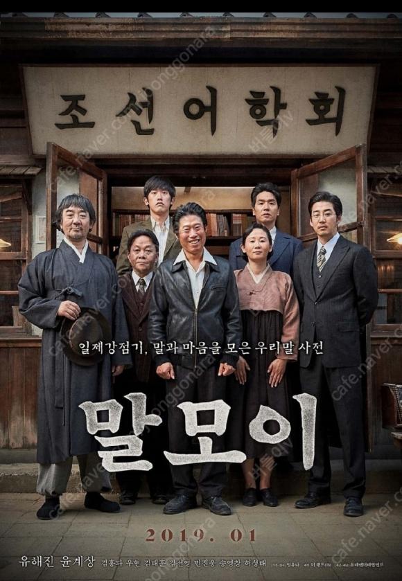 문경문화예술회관, 영화 `말모이` 상영... 25일부터 3일간