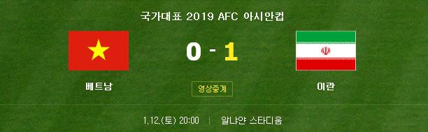 베트남 이란 축구 중계, 전반 37분 베트남-이란 0-1