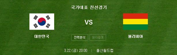 축구, 국가대표 친선 평가전 한국 볼리비아전 22일 20시...중계방송