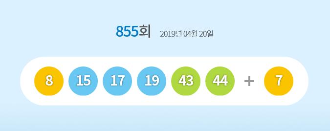 855회 로또당첨번호, 8,15,17,19,43,44...보너스번호 7