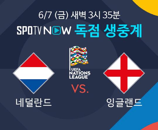 네덜란드VS잉글랜드…'미니 챔스'18-19 UEFA 네이션스리그 준결승