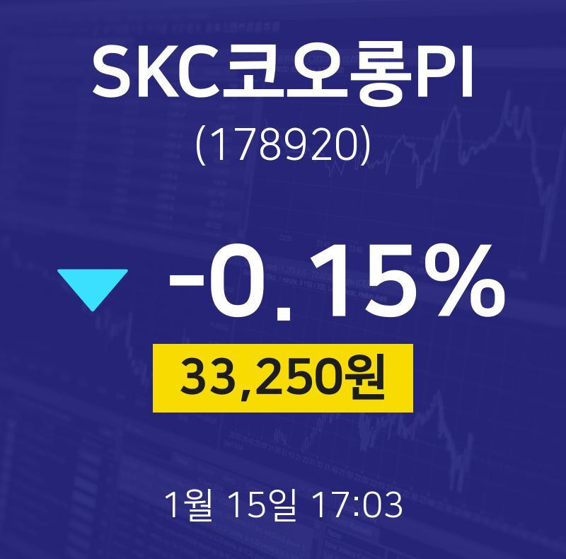 1월 15일 SKC코오롱PI 주식창 33250원  -0.15%