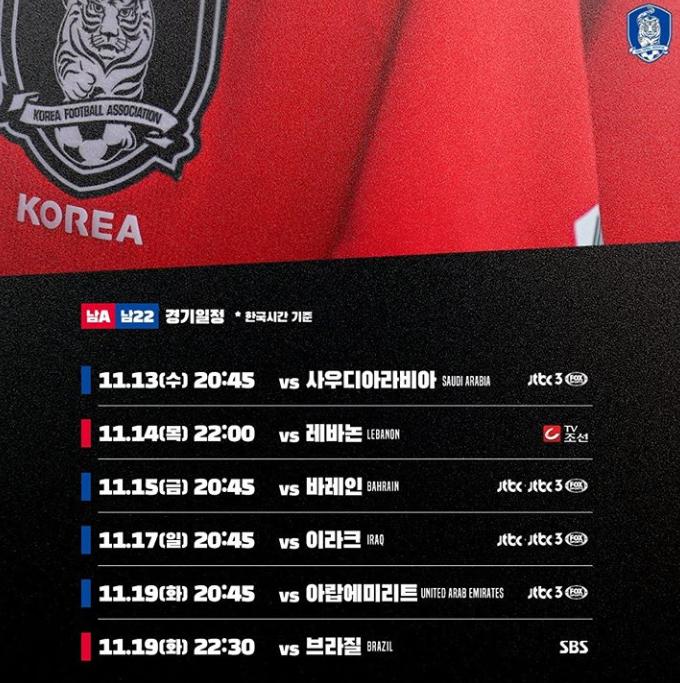 대한민국(한국)-레바논 피파랭킹은? 오늘 축구경기 이후 한국-브라질 국가대표 경기 일정+중계 관심