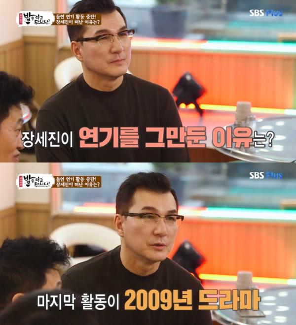 배우 장세진, 11년만에 방송출연