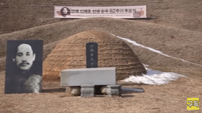 박정희·전두환 정권에 당한 단재 신채호 후손들의 모진 '핍박'의 세월