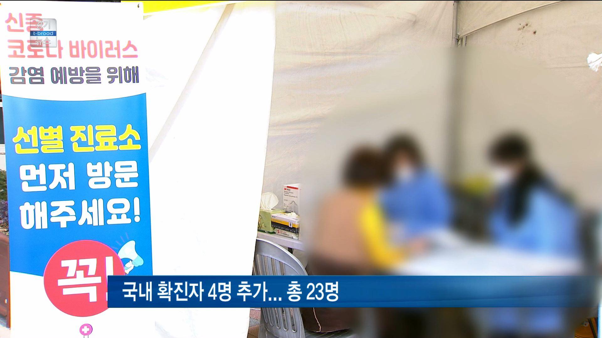 [티브로드][수원]신종 코로나 확진자 수원 1명 추가 '15번째 확진자 친척'