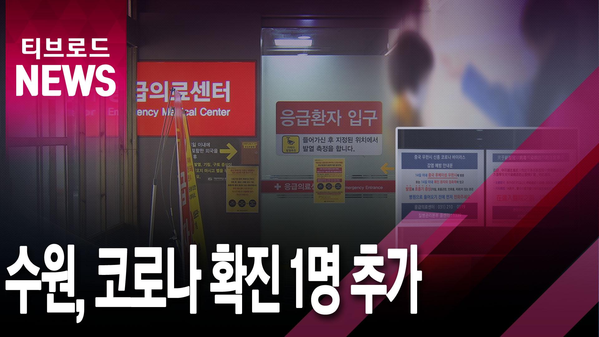 [티브로드][수원]수원 확진자 1명 추가 '15번째 확진자 친척'