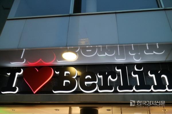 가자! 독일의 수도 베를린으로!