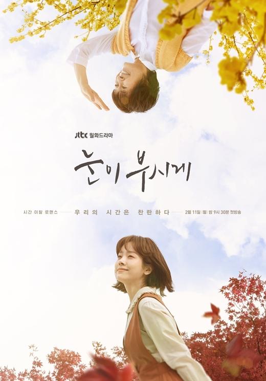 '눈이 부시게' 김혜자X한지민 꽃보다 눈부신 2차 티저 포스터