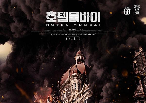 데브 파텔X아미 해머 '호텔 뭄바이', 5월 개봉 확정...테러현장 담은 포스터 공개