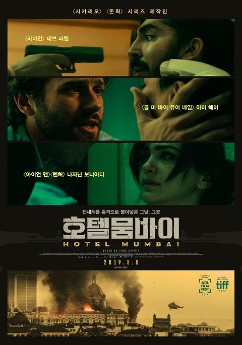 '호텔 뭄바이', 5월 8일 개봉 확정...리얼 텐션 스릴러 메인포스터&예고편 공개