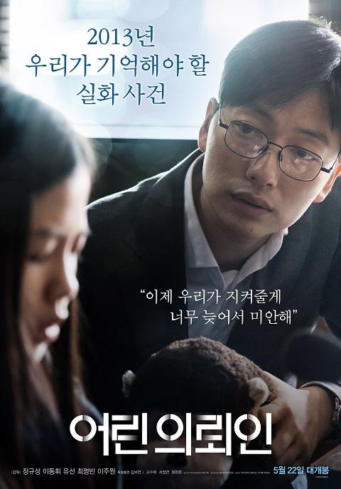 '어린 의뢰인', 가슴 뭉클 '스페셜 포스터' 공개...5대 도시 시사회 진행
