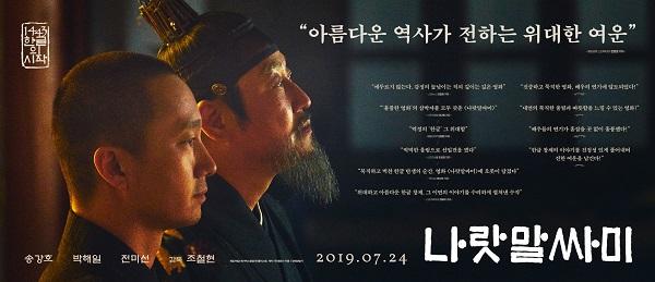 '나랏말싸미', 명품 연기+스토리 묵직함...리뷰포스터 공개