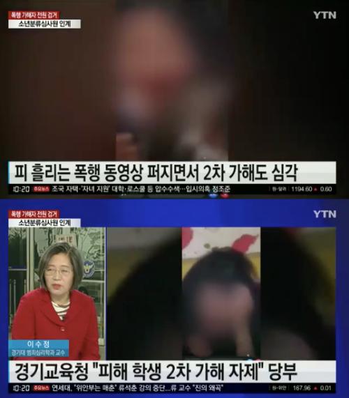 이수정 교수, 수원 노래방 폭행