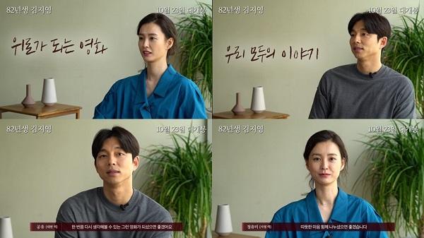 '82년생 김지영' 정유미X공유