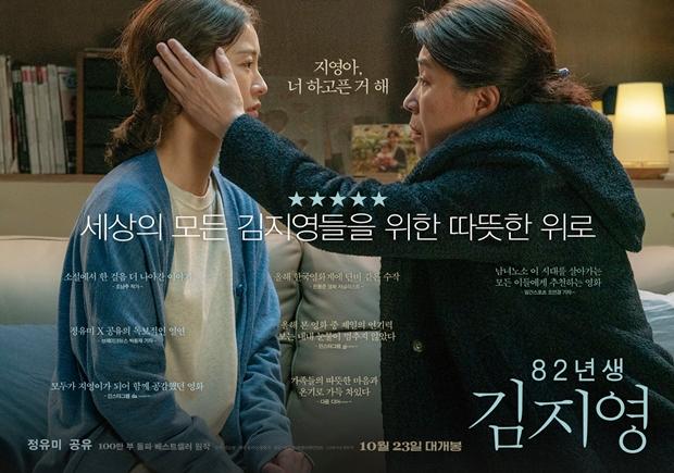'82년생 김지영' 우리가 지영이다...세대초월 호평 리뷰포스터 공개