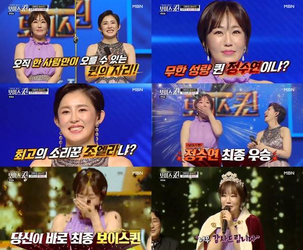 '보이스퀸' 정수연, 조엘라·최연화 꺾고 우승...6개월간 대장정 마감 (종합)