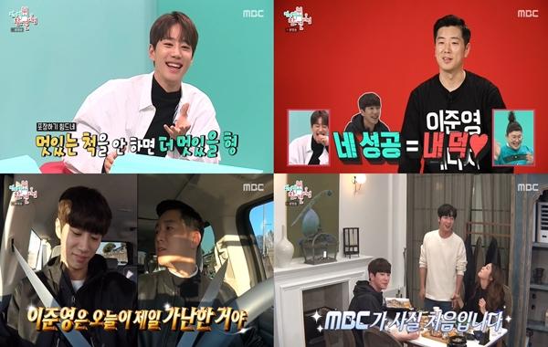 '전참시' 김성령, 新허당여신 등극...이준영, 역대급 자랑캐 매니저 화제