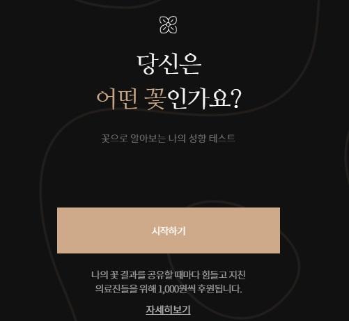 'lu42 꽃 테스트', MBTI 기반 꽃 성향 테스트...누리꾼 관심↑