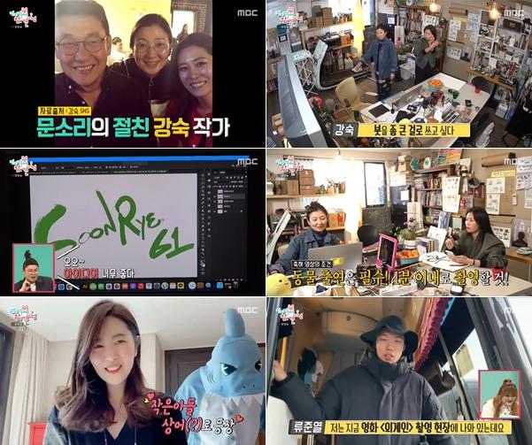문소리, 강숙 만나 임순례 감독 축하영상 제작...박해일→류준열 깜짝등장