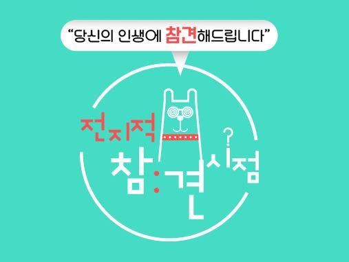'전지적 참견 시점' 2주 연속 결방 '앞으로 어떻게 되나'