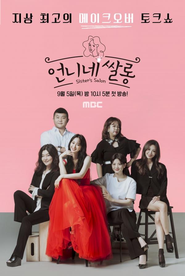 '언니네 쌀롱' 공식 포스터 공개... 예사롭지 않아