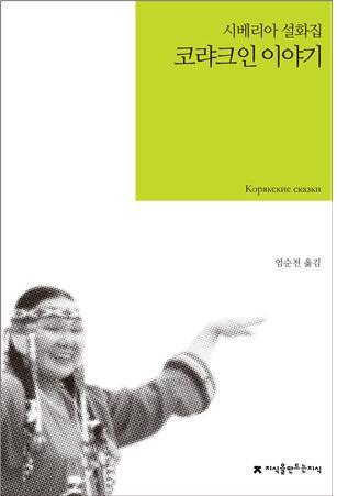 [SR북리뷰] 코랴크인 이야기-사라져가는 시베리아 소수민족의 설화 42편