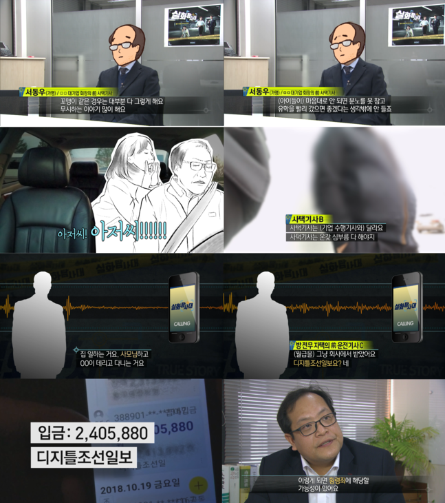 MBC, '실화탐사대' 재벌가 어린 자녀들의 갑질, 충격 폭로