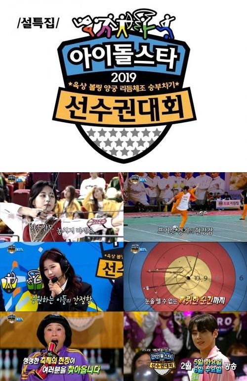 2019 아육대, 관전 포인트 '아육대의 순간들' 공개..후배들의 반란?