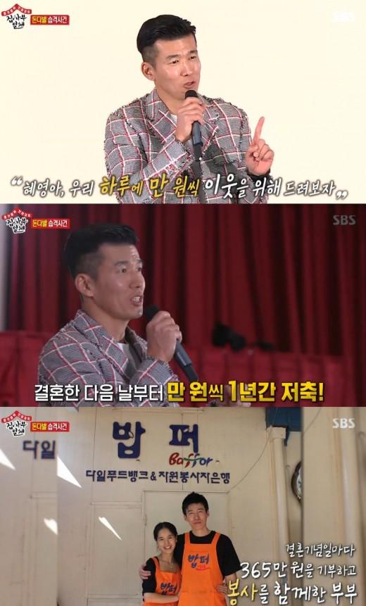 '집사부일체' 션, 만원의 행복 강연...