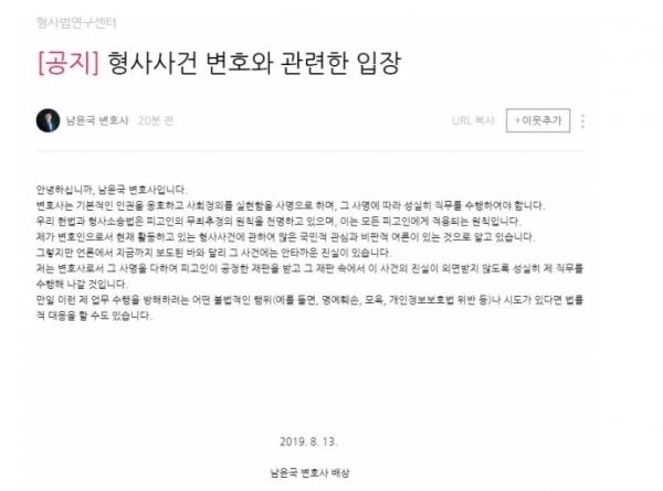 남윤국 변호사가 보인 사명감…