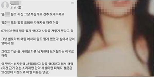 수원 노래방 폭행→'여중생 추정' 10대女 벗은 몸사진 확산 피해