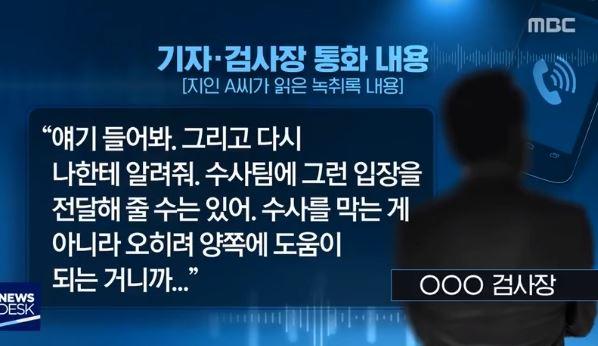 윤석열 최측근, 장모 의혹→기자 취재 지시 논란…