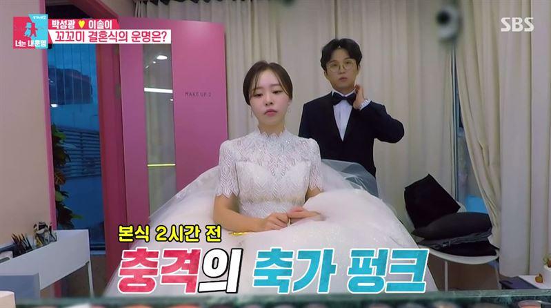 박성광 이솔이 결혼식, 마스크 미착용?