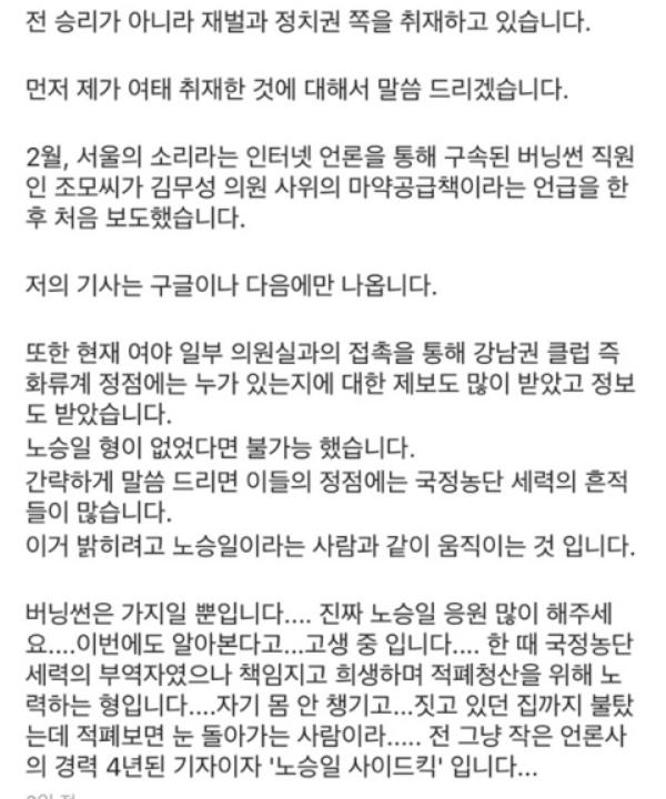 '버닝썬은 가지일뿐' 밝힌 오혁진 기자의 신변이 불안하다
