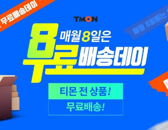 티몬, 매달 8일 '무료배송데이' 지정