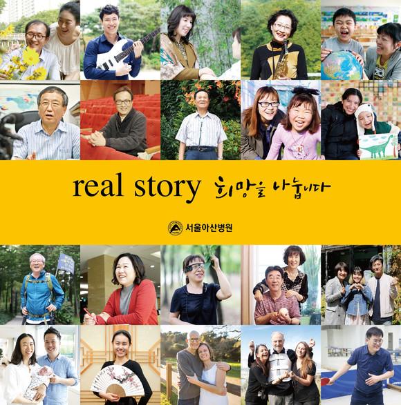 '리얼 스토리'로 희망 나누는 서울아산병원