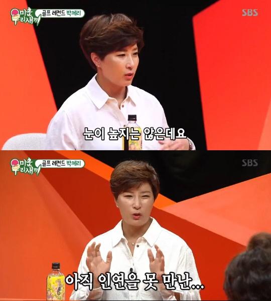 박세리 나이는? 결혼은 아직인 이유&연애 스타일 공개