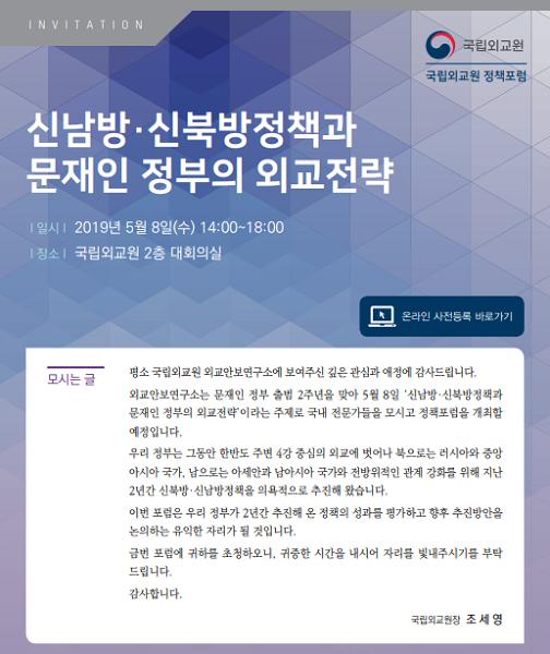국립외교원, 신남방ㆍ신북방 정책 포럼 개최