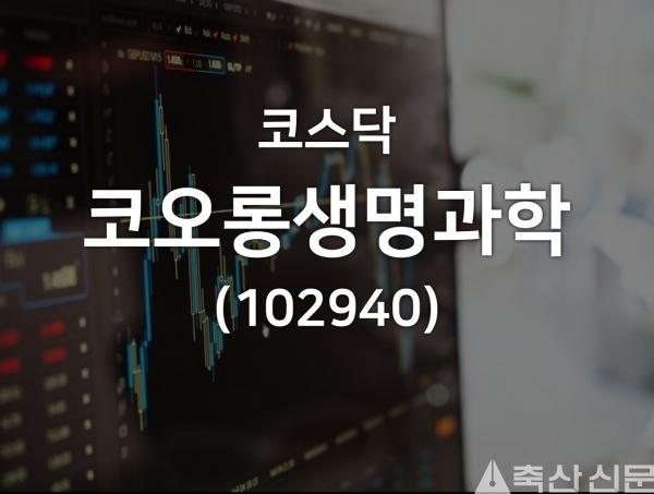 코오롱생명과학(102940), 2018년 12월 19일 14시 16분 기준 주식시황